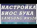 Как зайти и настроить BIOS ноутбука SAMSUNG RV520 для установки WINDOWS 7 или 8 с флешки или диска.