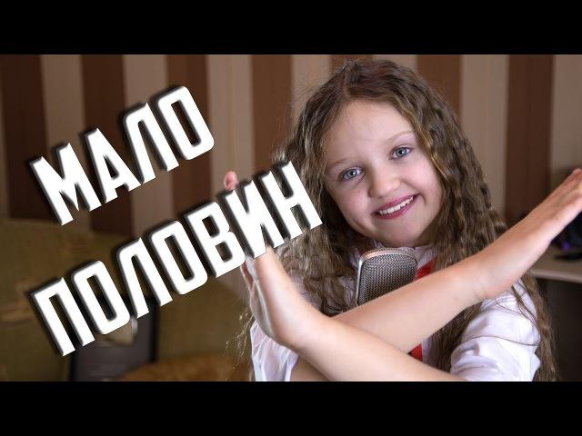 МАЛО ПОЛОВИН | Ксения Левчик | cover ( Ольга Бузова )