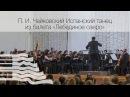 П. И. Чайковский Испанский танец из балета «Лебединое озеро»