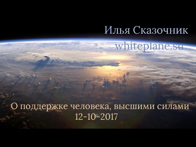 12 10 2017 О поддержке человека, высшими силами whiteplane su