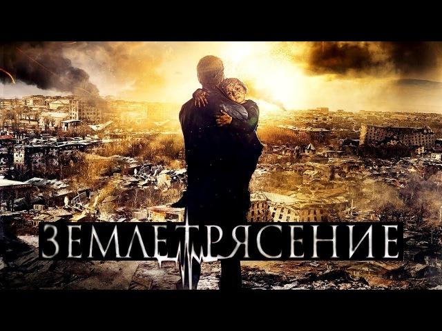 Землетрясение (2016) драма, среда, кинопоиск, фильмы , выбор, кино, приколы, ржака, топ » Freewka.com - Смотреть онлайн в хорощем качестве