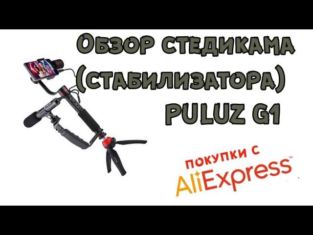 Стабилизатор PULUZ G1, стедикам для гоу про, GoPro,