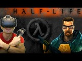 PLAY HALF LIFE IN VIRTUAL REALITY! | Half Life VR MOD (Alpha) Gameplay on HTC Vive