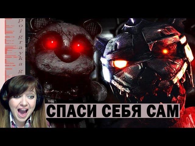 Очень страшная игра\Завод кирпичей-CASE Animatronics