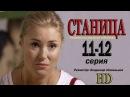 Станица 11-12 серия HD Детектив, драма, криминал