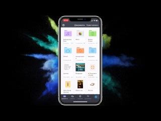 Небольшой обзор Document 5 для iOS