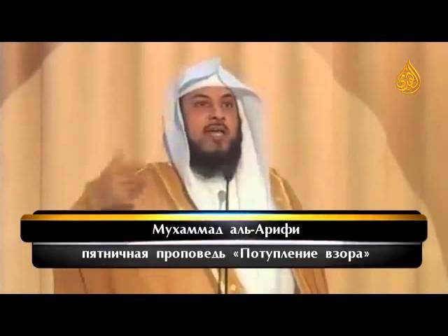 Мухаммад аль-Арифи | Потупление взора