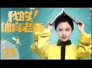浙江卫视热播《我的!体育老师》23——张嘉译,王晓晨主演
