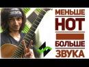 НЕ дворовая гитара 2 главные ноты Фишки гитарного аккомпанемента