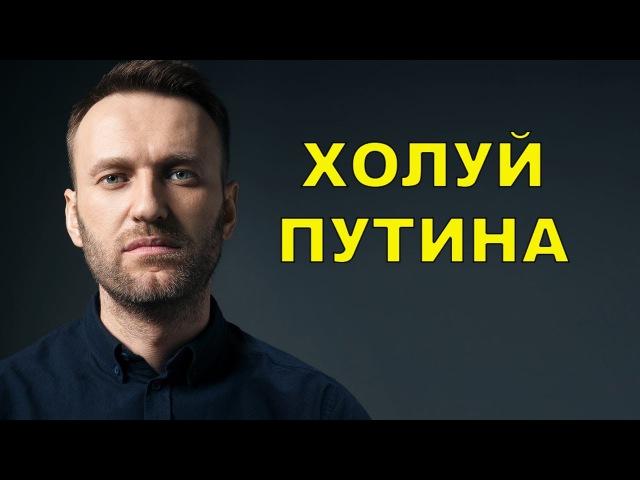 Алексей Навальный: Холуй Путина
