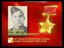 Герой СССР Кирьянов Николай Иванович. Подвиг взвода Петра Николаевича Широнина.