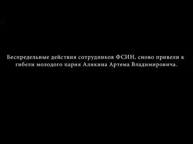 Обращение друга Артёма Аликина убитого во Владимирском централе