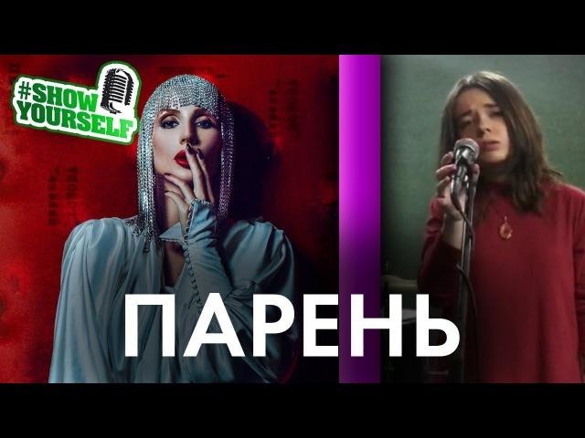LOBODA Парень cover Антоніна Штика ShowYourself
