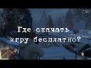 Grand Theft Auto V download - ГТА 5 русская версия скачать