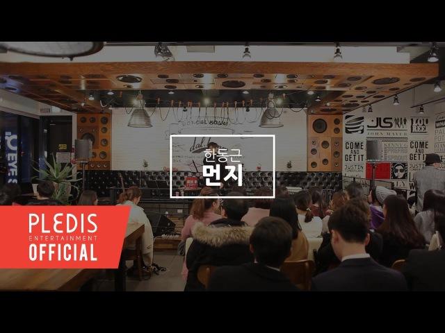 한동근(Han Dong Geun) - 달.콤커피 베란다 라이브 '먼지'