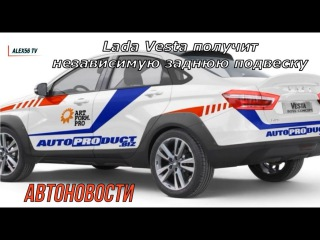 АВТОНОВОСТИ: LADA VESTA с независимой задней подвеской.Volkswagen Virtus, он же новый Polo Sedan.