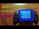 Доработка портативной консоли на основе Raspberry Pi3 и геймпада Ipega PG-9023