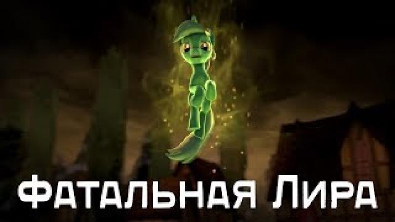 Фатальная Лира / Lyra Fatali [ANIMATION RUS DUB]