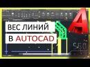 Вес линий в AutoCAD Толщина линии в Автокаде