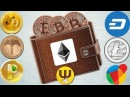 Мои кошельки криптовалют. Биткоин кошелек. Bitcoin кошелек. Litecoin, Dash, Ethereum, Dogecoin, и др