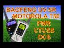 Как подружить Baofeng uv 5r и PMR радиостанцию каналы и сабтоны