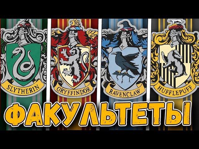 ⚡️Чем отличаются факультеты Хогвартса Выбери свой факультет   Гарри Поттер