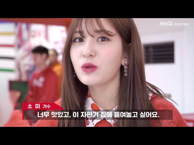 [코카-콜라 저니] 소미, 마마무, 육성재, 설인아 등 스타 총출동! 홍대 자이언트