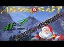ArmsCraft ՕԳՆՈՒՄ ԵՆՔ ԽԱՂԱՑՈՂՆԵՐԻՆ 7 ՁՄԵՌ ՊԱՊ 10000Lvl / KONKURS