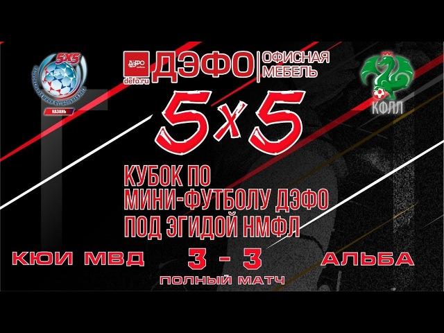 Кубок ДЭФО 2018. КЮИ МВД - Альба. 3:3 (2-й тайм)