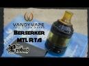 Обзор Berserker MTL RTA by Vandy Vape