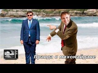 Упоротый киевлянин Ларин разложил за Саакашвили - Patsan.TV 18+