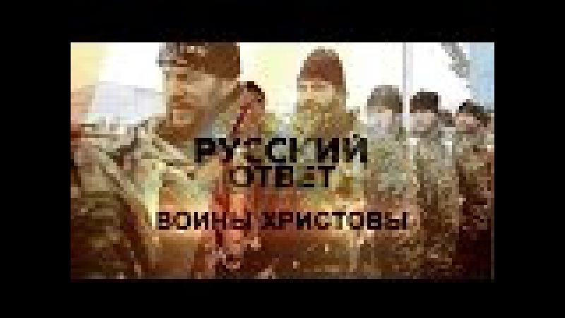 Военные священники: в окопах нет атеистов [Руский ответ]