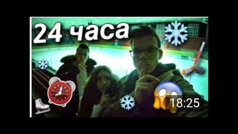 НОЧЬ В ЗАКРЫТОЙ ЛЕДОВОЙ АРЕНЕ ! 18 ПРАНК над ЛЮДЬМИ ! 24 hour in ice arena