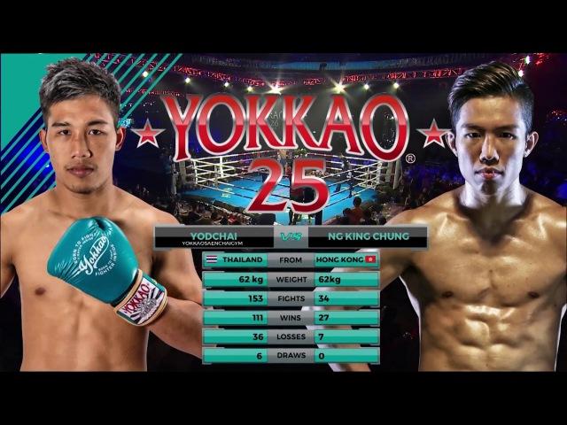 YOKKAO 25 KO Yodchai YOKKAOSaenchaiGym vs NG King Chung (62kg)