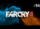 Far Cry 4 - Листья дли инъектора 14