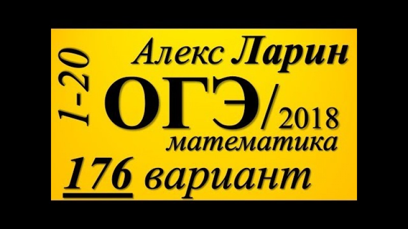 Разбор Варианта ОГЭ Ларина №176 (№1-20).