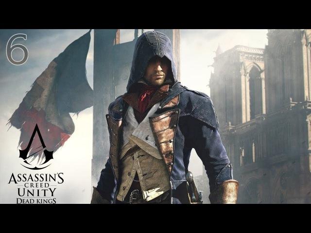 Прохождение Assassin's Creed: Unity «Dead Kings» 6. Воскрешая мёртвых