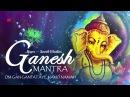 GANESH MANTRA :- OM GAN GANPATAYE NAMO NAMAH - VERY POWERFUL MANTRA BY SURESH WADKAR (  FULL SONG )