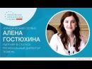 Бизнес Завтрак Юридический сервис от 02 02 2018 с Аленой Гостюхиной