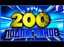 200 ПОДПИСЧИКОВ НА КАНАЛЕ ИНТРО В ВАШУ ЧЕСТЬ
