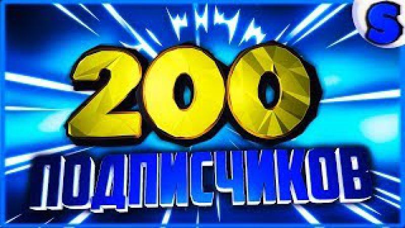 200 ПОДПИСЧИКОВ НА КАНАЛЕ! | ИНТРО В ВАШУ ЧЕСТЬ