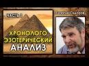Георгий Сидоров Часть 1 Хронолого эзотерический анализ 2007
