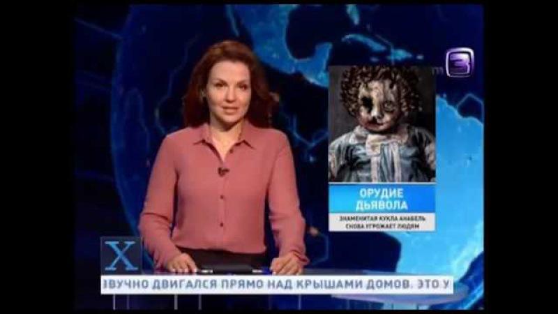 Реальная кукла. Анабель