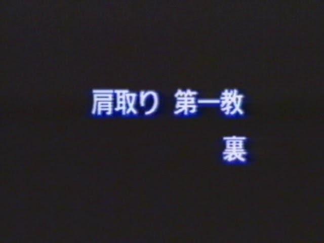 №2 1 2 приемы обучение МоритэруУэсиба Айкидо Aikido 合気道 учебный фильм