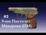 World of Guns: Gun Disassembly - 3. 9-мм пистолет Макарова (ПМ).