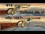 Револьвер Веблей Mk VI обр.1887г. (World of Guns Gun Disassembly  #14)
