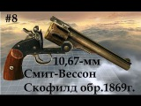 10,67-мм револьвер Смит-Вессон Скофилд, 1869г. (World of Guns Gun Disassembly - 8)