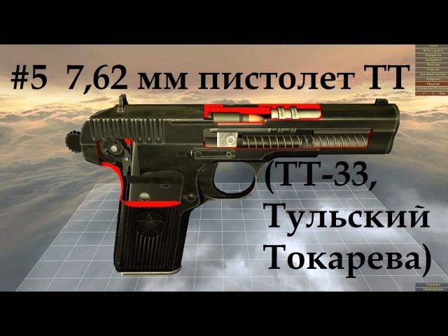World of Guns: Gun Disassembly - 5. Пистолет ТТ (ТТ-33, Тульский Токарева)