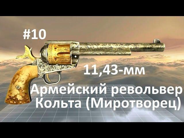 11,43-мм Армейский револьвер Кольта обр.1873г. (World of Guns Gun Disassembly - 10)