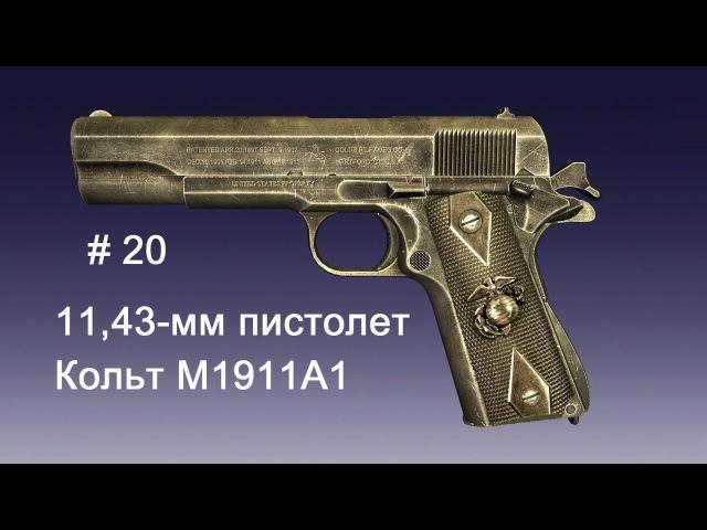 11,43-мм пистолет Кольт М1911А1 . World of Guns Gun Disassembly 20